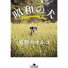昭和の犬 (幻冬舎文庫)
