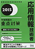 2015 応用情報技術者午後問題の重点対策 (午後問題対策シリーズ)
