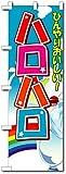 のぼり旗 ハロハロ ひんやりおいしい!(コンパクト45x150cm(左チチ))