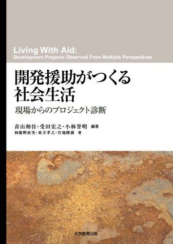 開発援助がつくる社会生活―現場からのプロジェクト診断の詳細を見る
