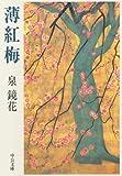 薄紅梅 (中公文庫)