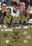 NHK出版 その他 NHK杯国際フィギュアスケート競技大会 公式メモリアルブック (教養・文化シリーズ)の画像