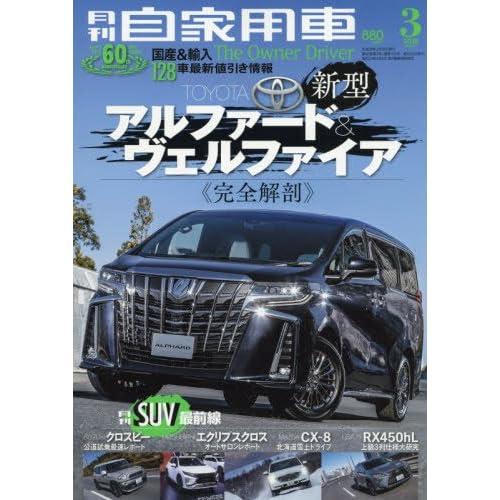 月刊自家用車 2018年 03 月号 [雑誌]