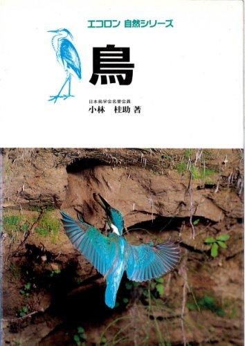 鳥 (エコロン自然シリーズ)