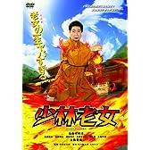 少林老女 [DVD]