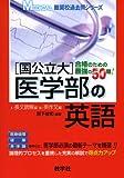 [国公立大]医学部の英語 (MEDICAL 難関校過去問シリーズ)
