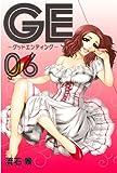 GE~グッドエンディング~(6) (週刊少年マガジンコミックス)