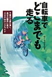 自転車でどこまでも走る ?千葉から直江津へ 自分の限界に挑む400Kmロングライド (ラピュータブックス)