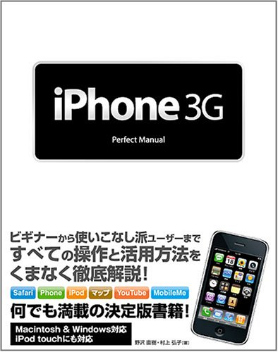 iPhone 3G Perfect Manualの詳細を見る