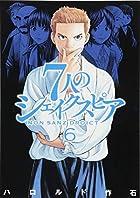 7人のシェイクスピア NON SANZ DROICT 第06巻