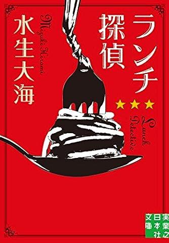 ランチ探偵 (実業之日本社文庫)