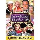 珠玉の名曲にのせて 華麗なる ミュージカル 雨に唄えば 錨を上げて ロイヤル・ウェディング アニーよ銃をとれ 紳士は金髪がお好き スイング・ホテル DVD10枚組 10CID-6020