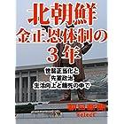 北朝鮮金正恩体制の3年 世襲正当化と先軍政治、生活向上と餓死の中で (朝日新聞デジタルSELECT)