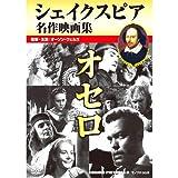 オセロ / シェイクスピア名作映画集 CCP-298 [DVD]