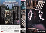 KAMIKAZE TAXI~ディレクターズカット版~ [VHS]