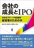 会社の成長とIPO -次なるステージを目指す経営者のための本-