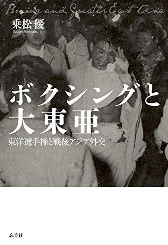 ボクシングと大東亜 東洋選手権と戦後アジア外交の詳細を見る