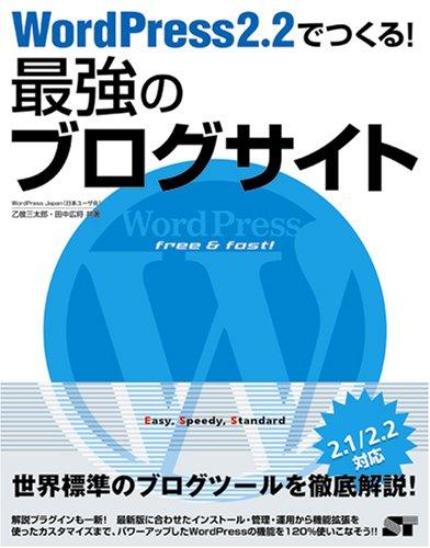 WordPress 2.2でつくる!最強のブログサイト―2.1/2.2対応の詳細を見る