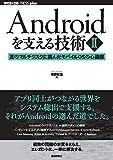 Androidを支える技術〈?〉──真のマルチタスクに挑んだモバイルOSの心臓部 WEB+DB PRESS plus