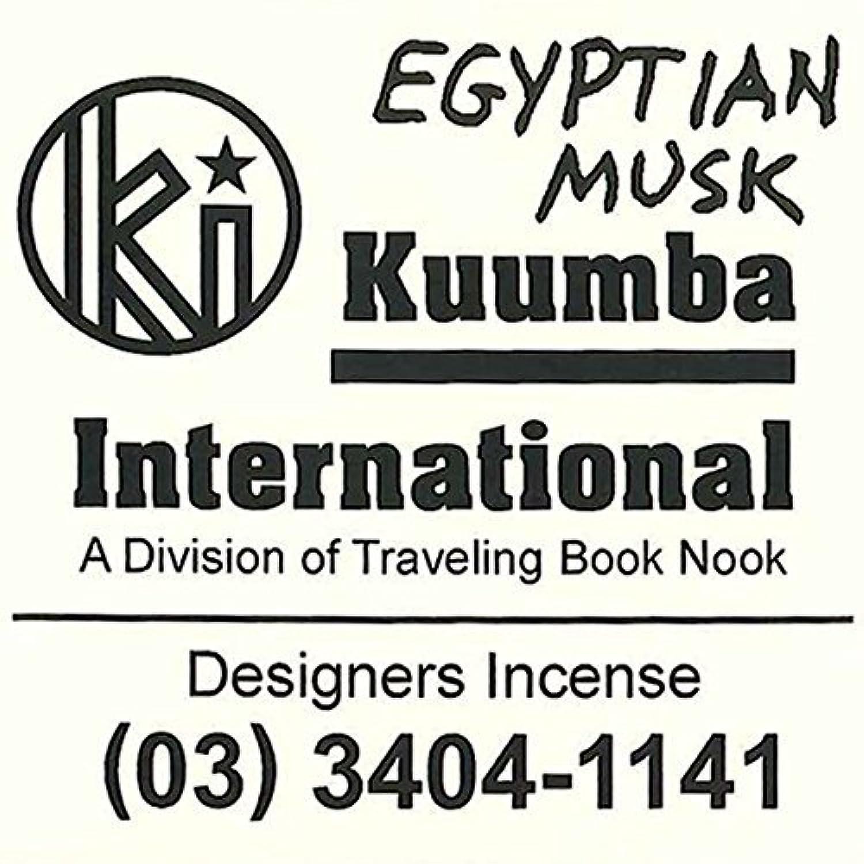 マンモス普通の盗賊KUUMBA / クンバ『incense』(EGYPTIAN MUSK エジプシャンムスク)(Mini size)