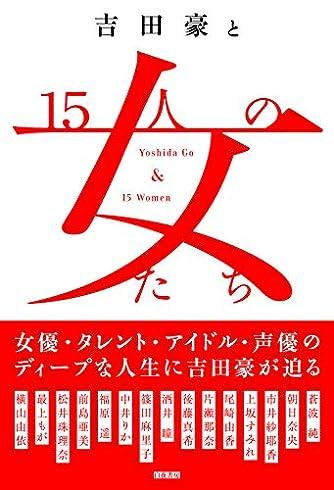 吉田豪と15人の女たち