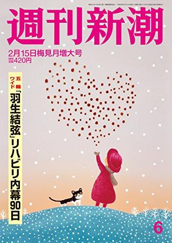 週刊新潮 2018年 2/15 号 [雑誌]