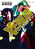 XENON-199X・R 7 (リュウコミックス)