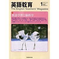 英語教育 2008年 01月号 [雑誌]