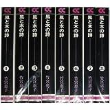 風と木の詩 版 コミック 1-8巻セット (中公文庫―コミック版)