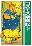 コスモス楽園記3 (扶桑社コミックス)