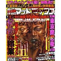 劇画マッドマックス 2007年 08月号 [雑誌]