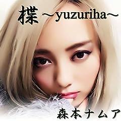 森本ナムア「楪 〜yuzuriha〜」のCDジャケット