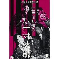 江戸川乱歩の一寸法師 [DVD]