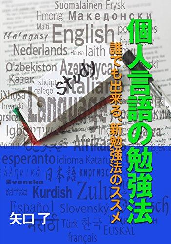 個人言語の勉強法 ~誰でも出来る、新勉強法のススメ~の詳細を見る