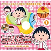 ちびまる子ちゃん TVアニメコレクションDVD 全8種セット