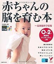 赤ちゃんの脳を育む本 (セレクトBOOKS)
