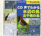 CD声でわかる水辺の鳥・北や南の鳥―ハンディ図鑑「新・水辺ノ鳥」対応