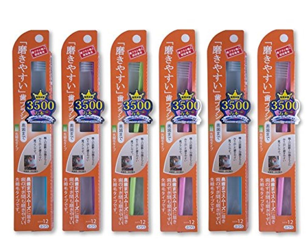 装置慈悲深い少なくとも歯ブラシ職人® Artooth® 田辺重吉 磨きやすい歯ブラシ(奥歯まで)先細 LT-12(6本入)