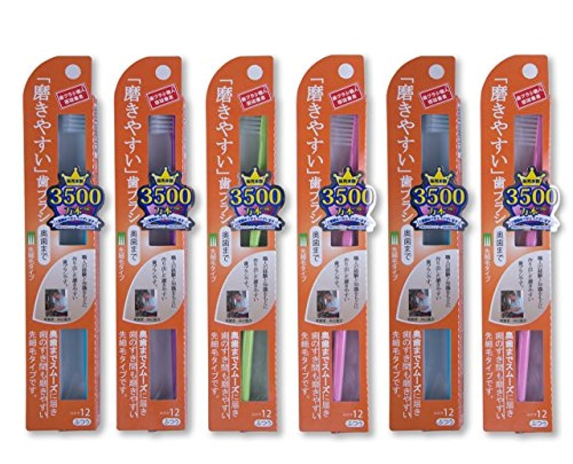 除去あそこ新鮮な歯ブラシ職人® Artooth® 田辺重吉 磨きやすい歯ブラシ(奥歯まで)先細 LT-12(6本入)