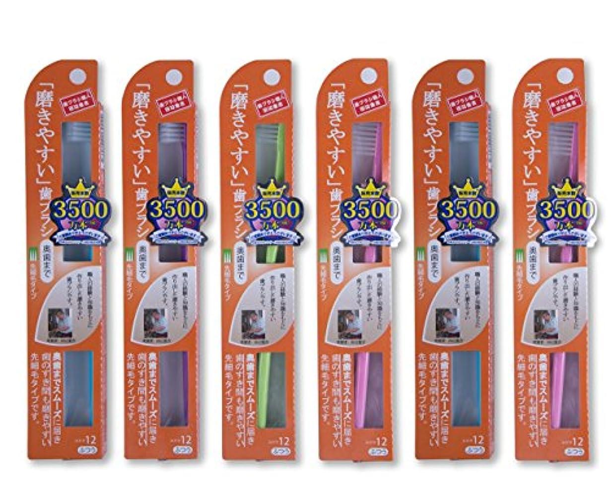 余裕がある任命マイクロプロセッサ歯ブラシ職人® Artooth® 田辺重吉 磨きやすい歯ブラシ(奥歯まで)先細 LT-12(6本入)