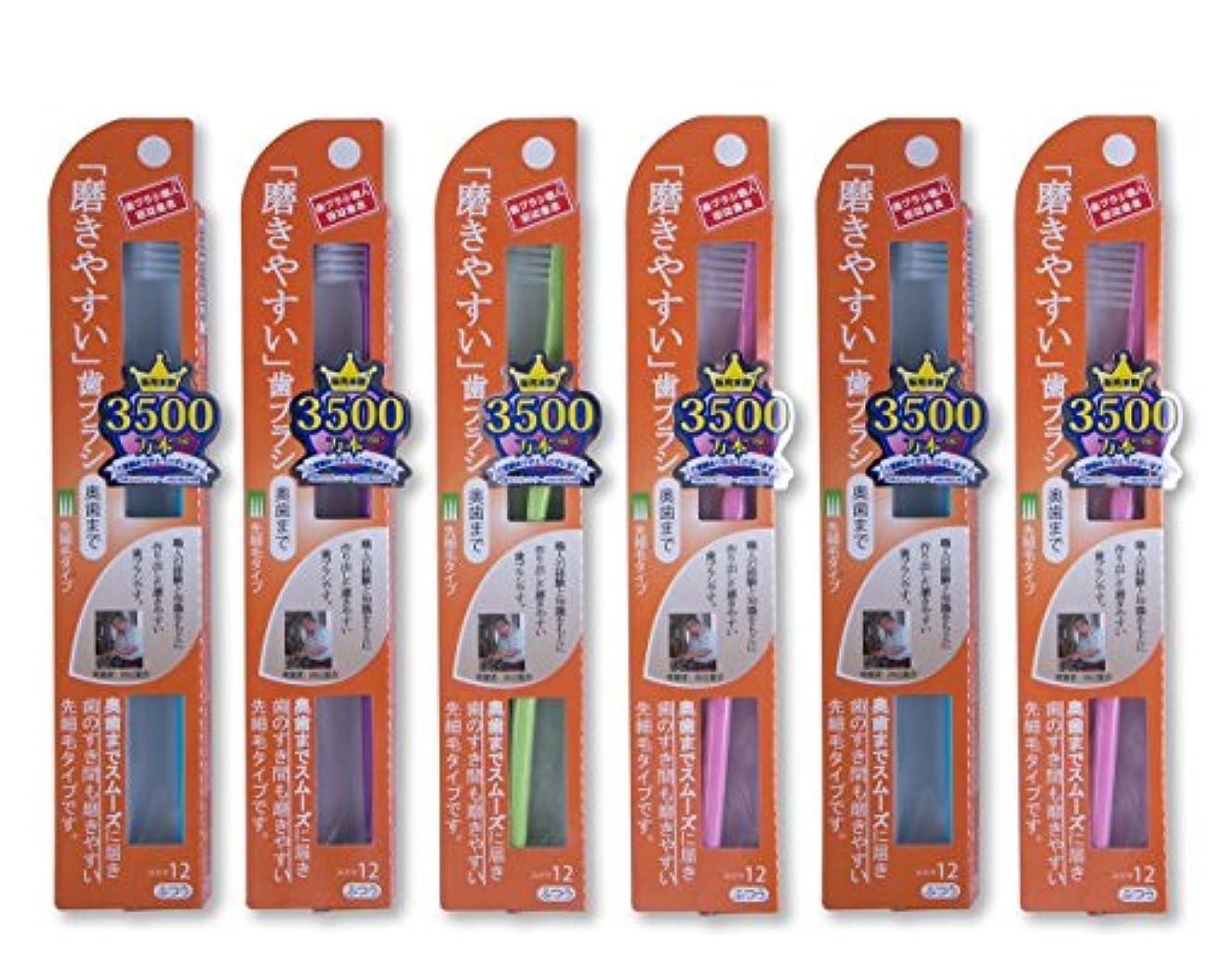 渇き誤識別歯ブラシ職人® Artooth® 田辺重吉 磨きやすい歯ブラシ(奥歯まで)先細 LT-12(6本入)