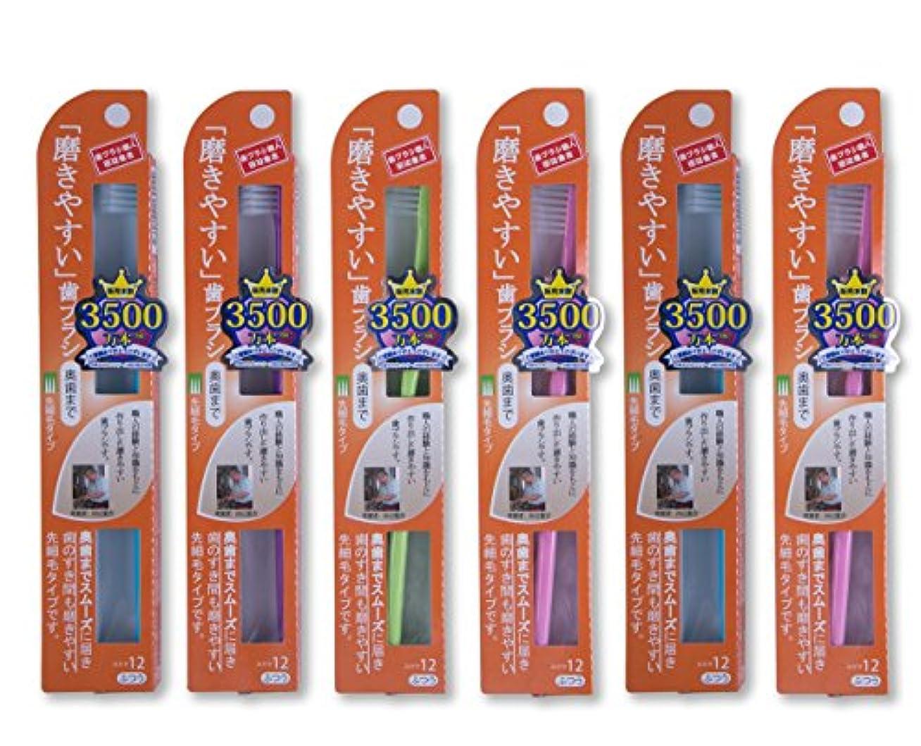 に付ける忠誠正午歯ブラシ職人® Artooth® 田辺重吉 磨きやすい歯ブラシ(奥歯まで)先細 LT-12(6本入)
