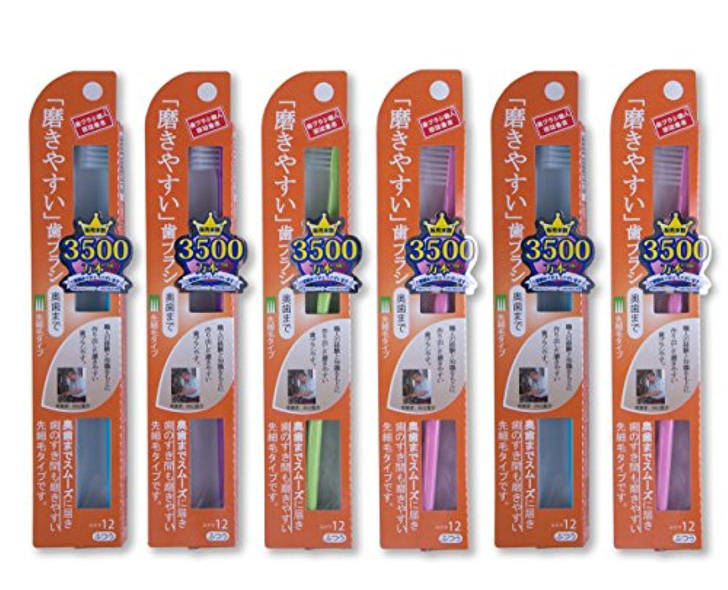 入る固める強います歯ブラシ職人® Artooth® 田辺重吉 磨きやすい歯ブラシ(奥歯まで)先細 LT-12(6本入)