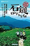 mont-bell 石鎚ロングトレイル 公式ガイドブック (四国旅マガジンGajA MOOK)