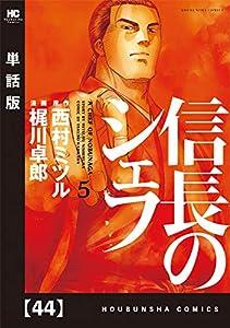 信長のシェフ【単話版】 44巻 表紙画像
