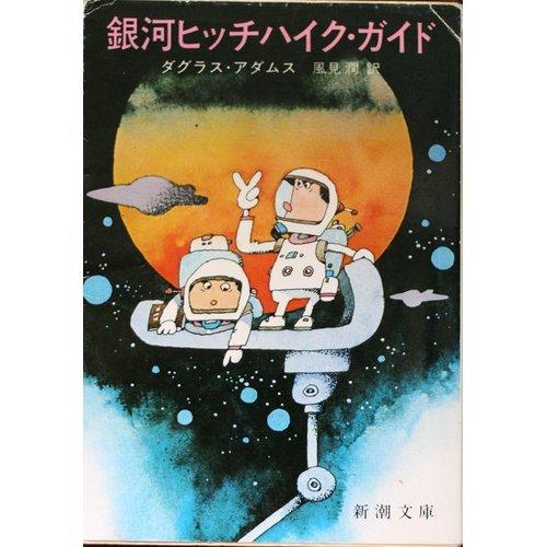 銀河ヒッチハイク・ガイド (新潮文庫)の詳細を見る