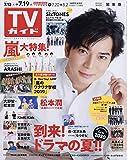 週刊TVガイド(関東版) 2019年 7/19 号 [雑誌]