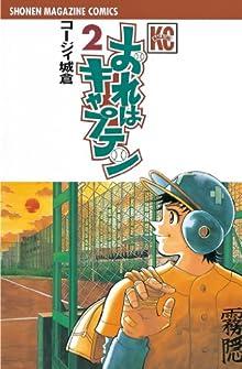 おれはキャプテン(2) (週刊少年マガジンコミックス)