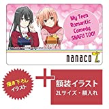 オリジナルnanacoカード付き『 やはり俺の青春ラブコメはまちがっている。続 』額装イラスト