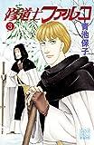 修道士ファルコ 3 (プリンセス・コミックス)